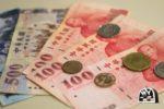 台湾元お得な換金両替方法