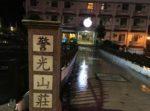 台湾四大温泉の關子嶺溫泉