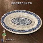 注目台湾プラスチック食器