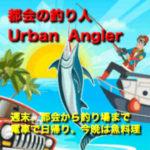 穴場の東京湾釣り場リスト