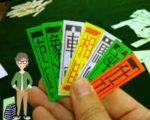伝統ゲーム四色牌の遊び方