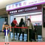 台湾両替手数料お得な場所