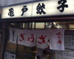 行列の人気店亀戸餃子本店