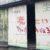 奄美のまんこい焼酎醸造所