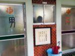 奄美大島でレトロ銭湯体験